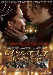 ロイヤル・アフェア 愛と欲望の王宮[ALBSD-1685][DVD] 製品画像