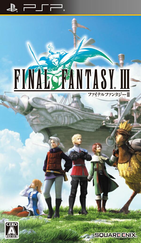 スクウェア・エニックス ファイナルファンタジーIII [PSP]