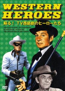 WESTERN HEROES 1 〜蘇る!TV西部劇のヒーローたち〜[BWD-1744][DVD] 製品画像