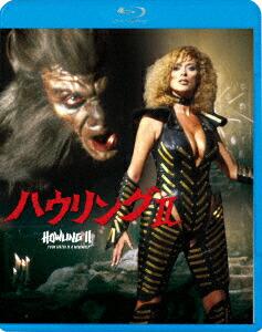 ハウリングII[KIXF-501][Blu-ray/ブルーレイ] 製品画像
