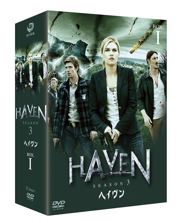 ヘイヴン3 DVD-BOX1[DABA-4746][DVD] 製品画像