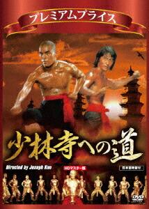 プレミアムプライス版 少林寺への道 HDマスター版《数量限定版》[NORS-0064][DVD]