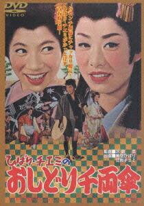 ひばり・チエミの おりしどり千両傘[DSTD-02428][DVD] 製品画像