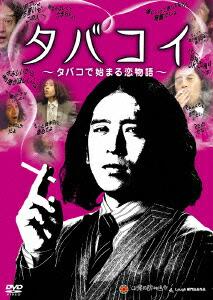 タバコイ 〜タバコで始まる恋物語〜[YRBN-90643][DVD] 製品画像