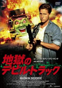 地獄のデビル・トラック[MX-547S][DVD] 製品画像