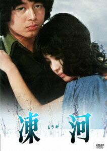 あの頃映画 松竹DVDコレクション 凍河[DB-0715][DVD] 製品画像