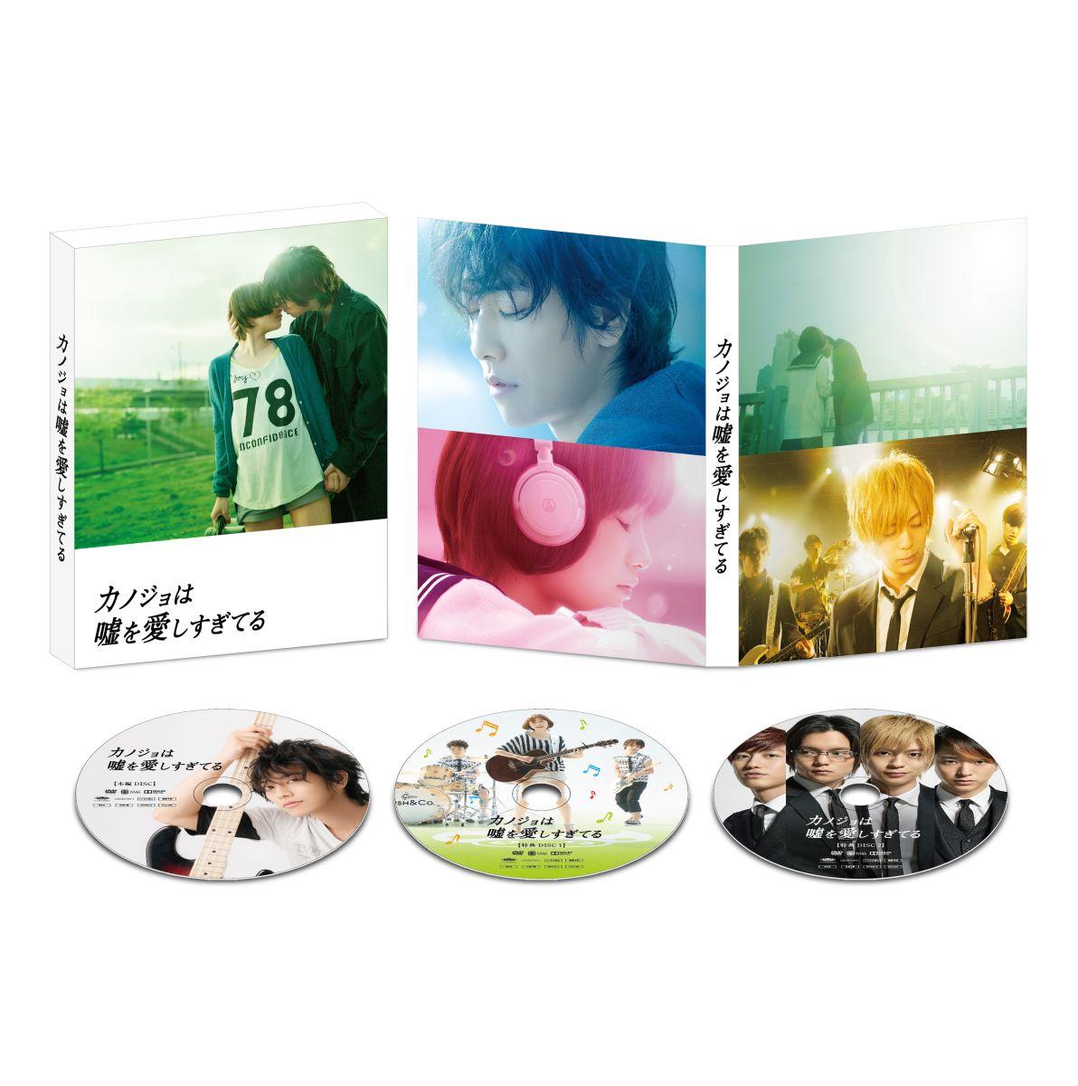 カノジョは嘘を愛しすぎてる DVDスペシャル・エディション[ASBP-5758][DVD] 製品画像