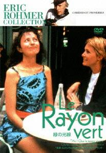エリック・ロメール コレクション 緑の光線[KKDS-119][DVD] 製品画像