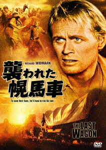 襲われた幌馬車[FXBQY-1863][DVD] 製品画像