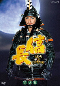 NHK大河ドラマ 信長 完全版 第弐集[GNBD-7328][DVD] 製品画像