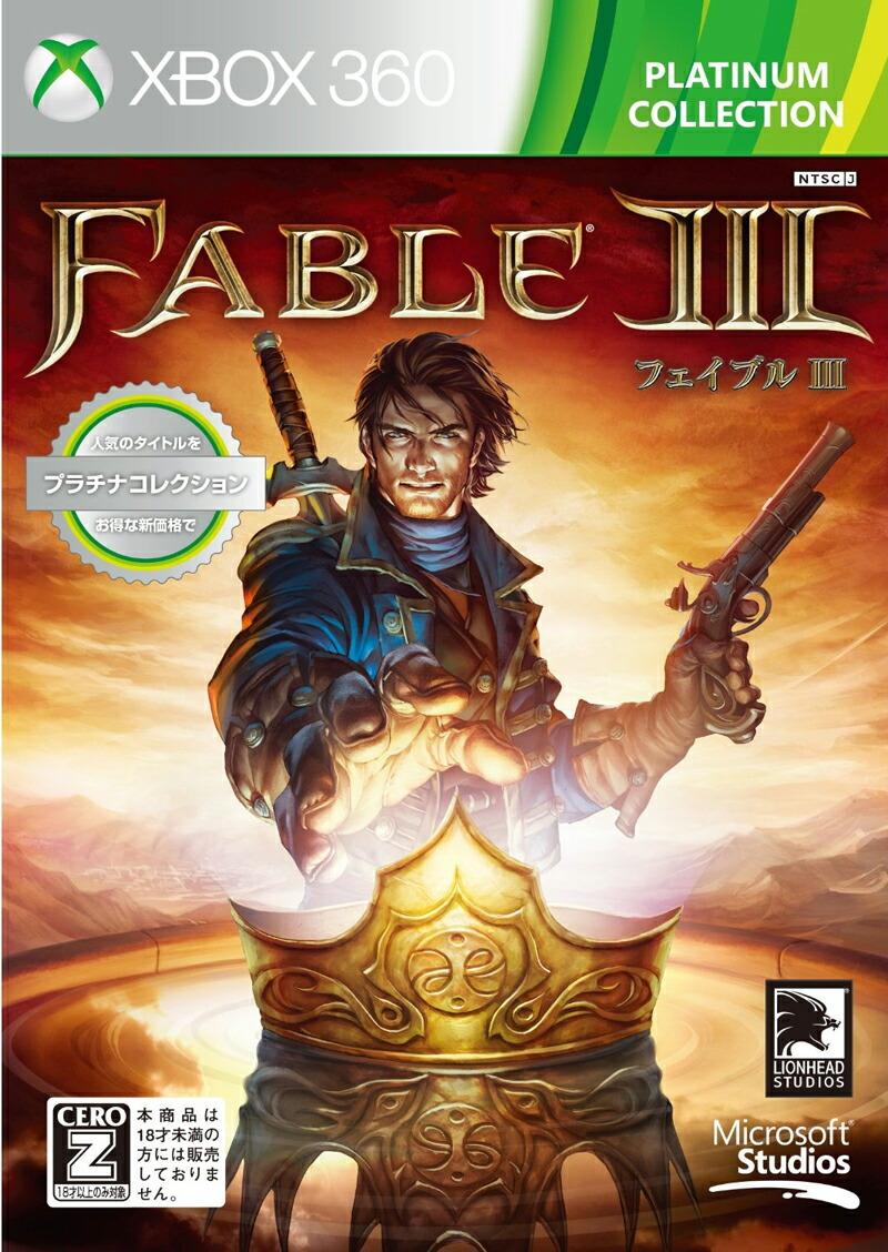 Fable III [Xbox 360 プラチナコレクション 2013/10/03]
