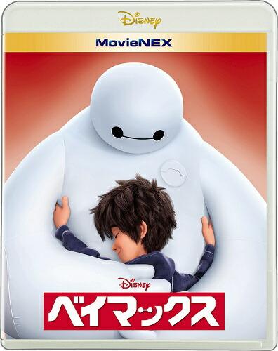 ベイマックス MovieNEX[VWAS-6079][Blu-ray/ブルーレイ] 製品画像