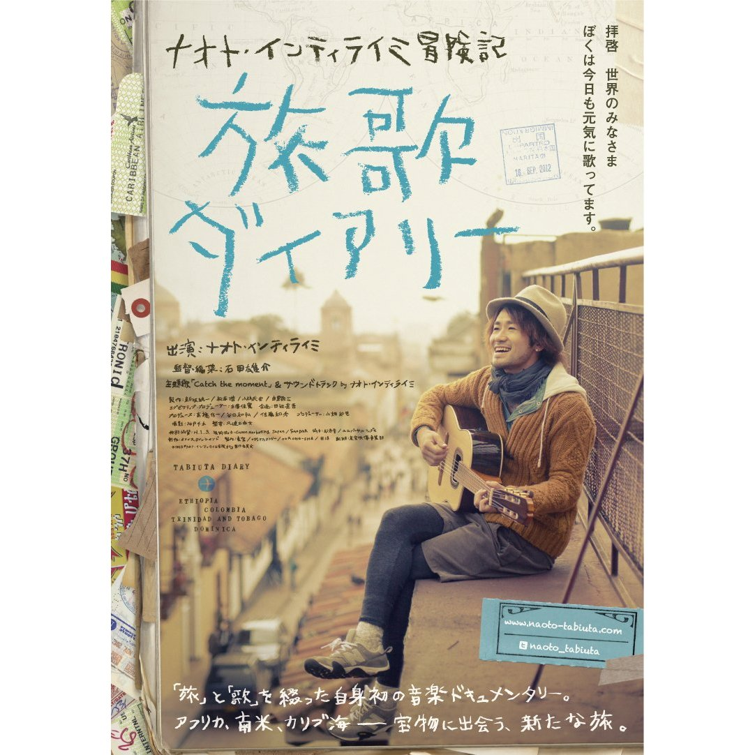 ナオト・インティライミ冒険記 旅歌ダイアリー DVD[TDV-23269D][DVD]