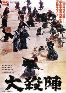 大殺陣[DSTD-03610][DVD] 製品画像