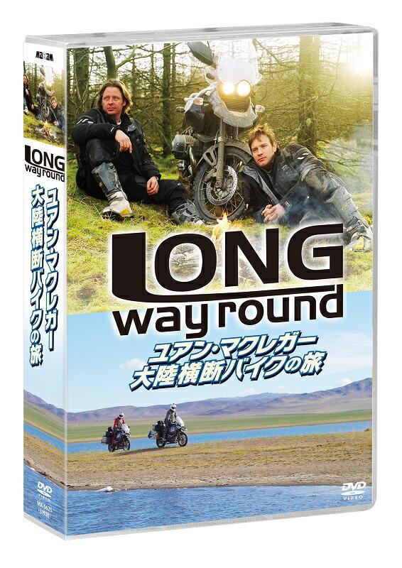 ユアン・マクレガー 大陸横断バイクの旅/Long Way Round[MX-562S][DVD]