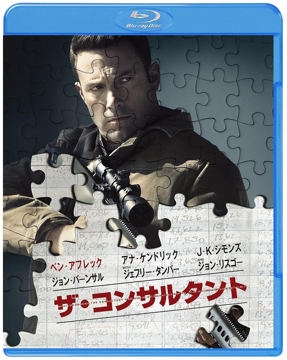 【初回仕様】ザ・コンサルタント ブルーレイ&DVDセット[1000645772][Blu-ray/ブルーレイ] 製品画像