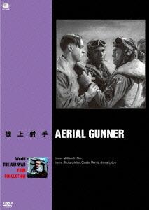 世界の航空戦争映画名作シリーズ 機上射手[BWD-2774][DVD] 製品画像