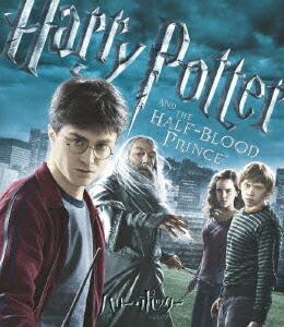 ハリー・ポッターと謎のプリンス[WBA-Y20041][Blu-ray/ブルーレイ] 製品画像
