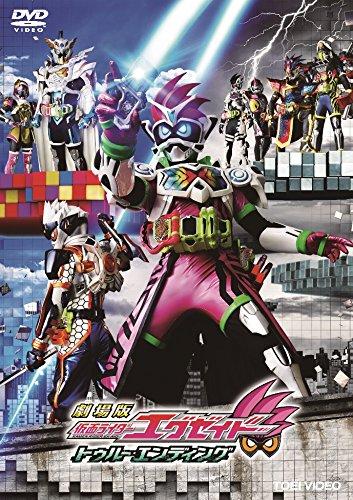 劇場版 仮面ライダーエグゼイド トゥルー・エンディング[DSTD-20056][DVD]