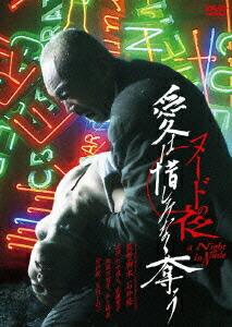 ヌードの夜/愛は惜しみなく奪う[DABA-0781][DVD] 製品画像