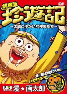 オリジナルフラッシュアニメDVD 劇場版『珍遊記〜太郎とゆかいな仲間たち〜』[SHUL-9010][DVD] 製品画像