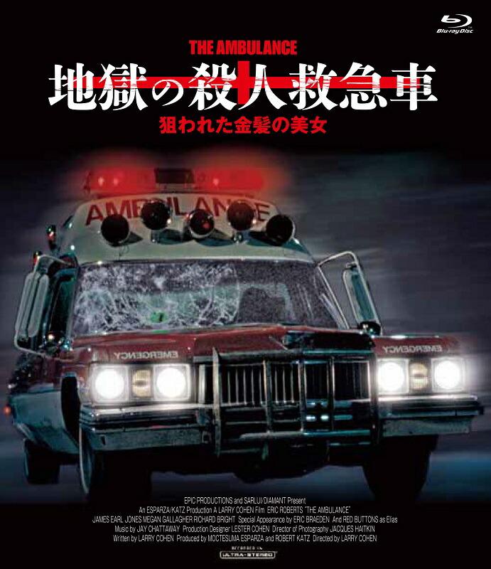 地獄の殺人救急車/狙われた金髪の美女[MX-570SB][Blu-ray/ブルーレイ] 製品画像