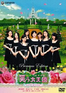 笑う大天使 プレミアム・エディション[GNBD-1158][DVD] 製品画像