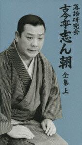落語研究会 古今亭志ん朝 全集 上[MHBL-53/60][DVD] 製品画像