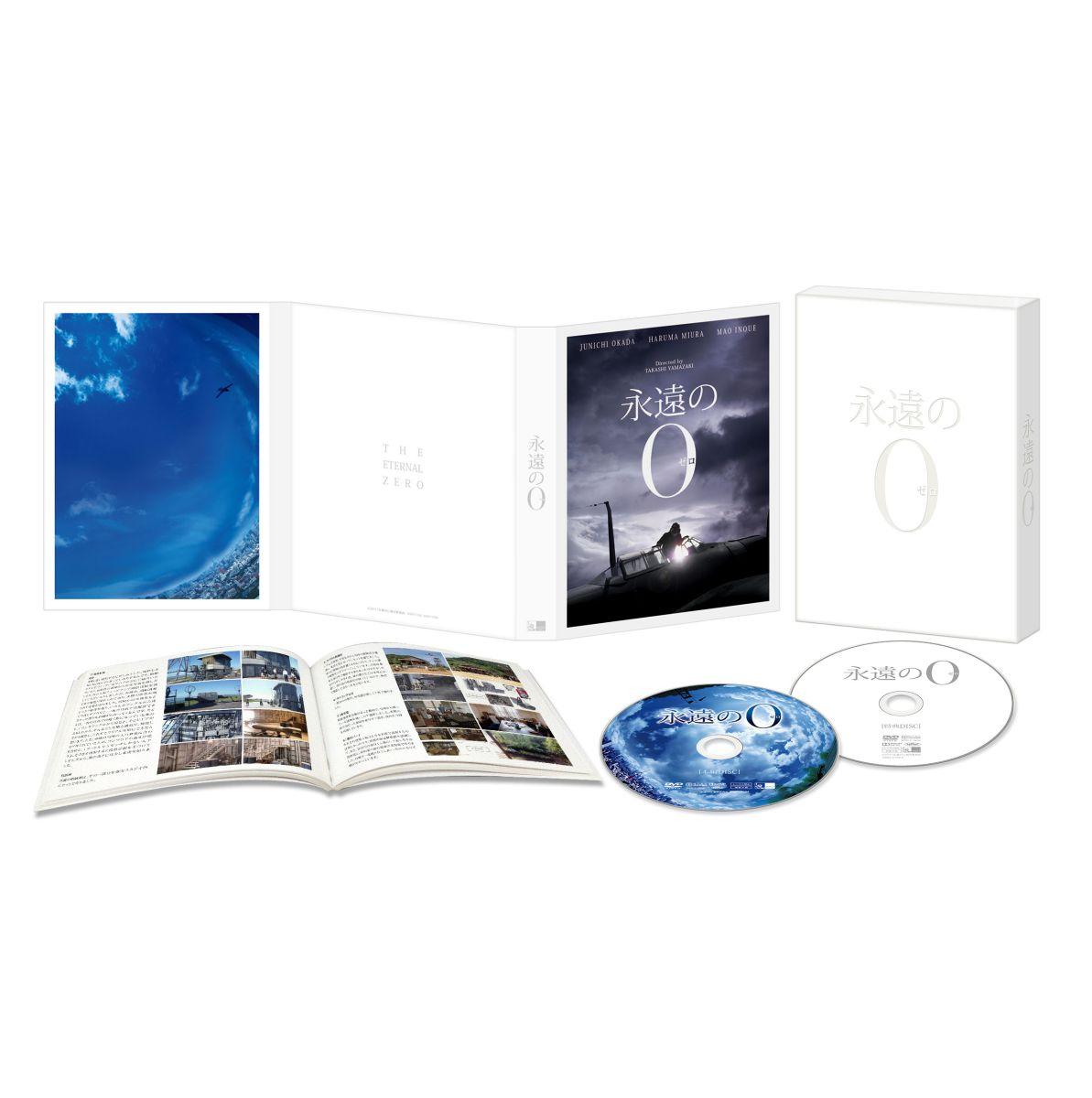 永遠の0 DVD豪華版 初回生産限定仕様[ASBY-5784][DVD] 製品画像