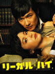 リーガル・ハイ DVD-BOX[TCED-1574][DVD] 製品画像
