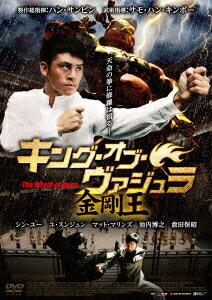 キング・オブ・ヴァジュラ 金剛王[AAU-4050S][DVD] 製品画像