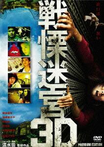 戦慄迷宮 3Dプレミアム・エディション[ACBD-10785][DVD] 製品画像