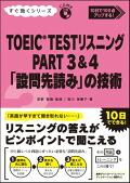 すぐ効くシリーズ TOEIC TESTリスニング PART 3 & 4 「設問先読み」の技術