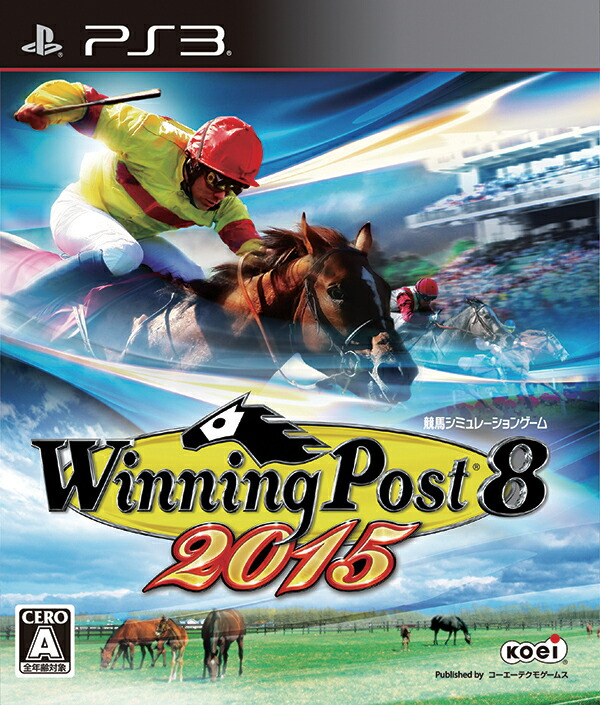 Winning Post 8 2015 [PS3]