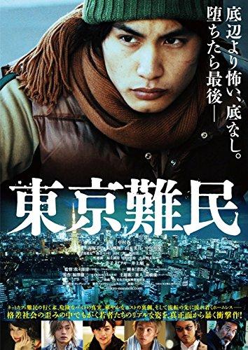 東京難民 DVD[KIBF-1302/3][DVD] 製品画像