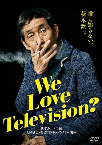 We Love Television?【DVD版】[PCBP-53726][DVD] 製品画像