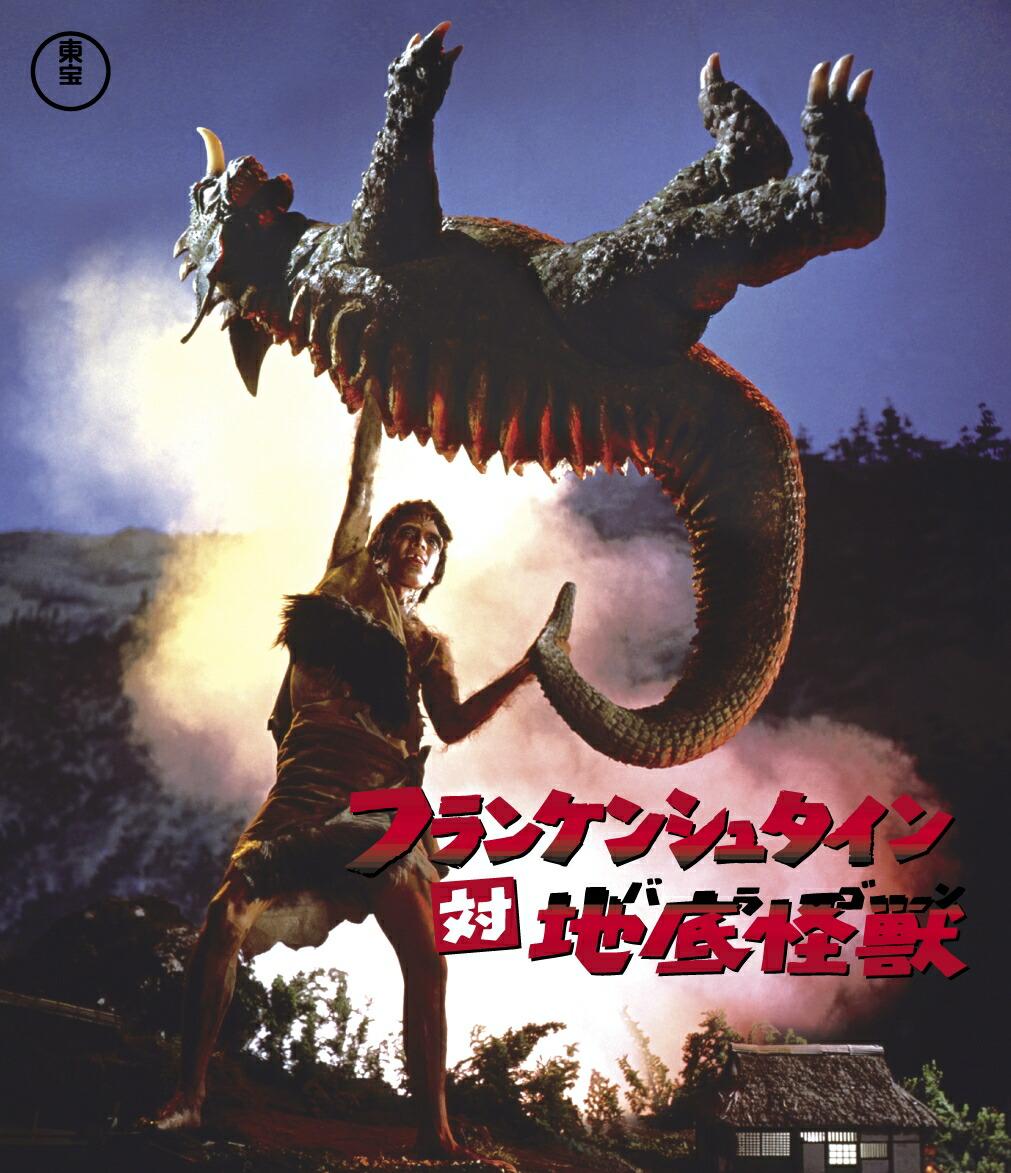 フランケンシュタイン対地底怪獣 Blu-ray[TBR-27292D][Blu-ray/ブルーレイ] 製品画像