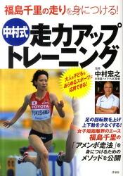 福島千里の走りを身につける!中村式走力アップトレーニング