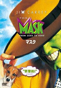 マスク[1000256407][DVD] 製品画像
