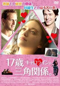 17歳キャロラインの三角関係[BLSM-0012][DVD] 製品画像