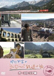 関口知宏のヨーロッパ鉄道の旅 オーストリア編[NSDS-21859][DVD]
