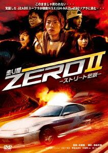 走り屋ZEROII -ストリート伝説-[PCBE-53380][DVD] 製品画像
