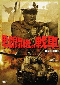 戦闘機対戦車[KIBF-919][DVD] 製品画像