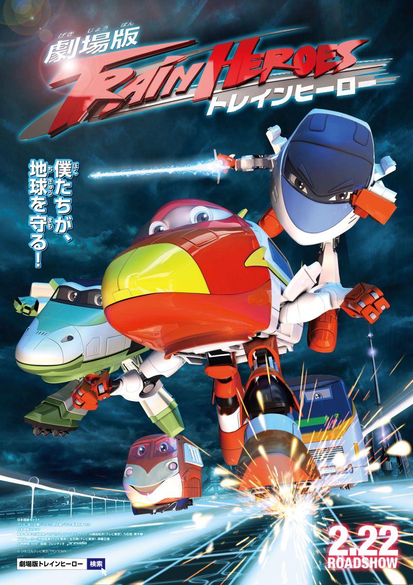 劇場版 トレインヒーロー[TCED-2254][DVD] 製品画像