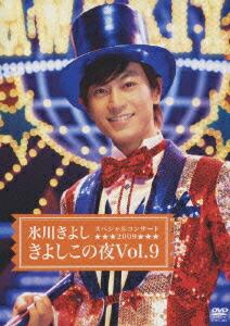 氷川きよしスペシャルコンサート2009 きよしこの夜Vol.9[COBA-4901][DVD]