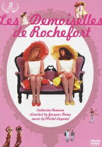 ロシュフォールの恋人たち デジタルリマスター版[BIBF-7802][DVD] 製品画像