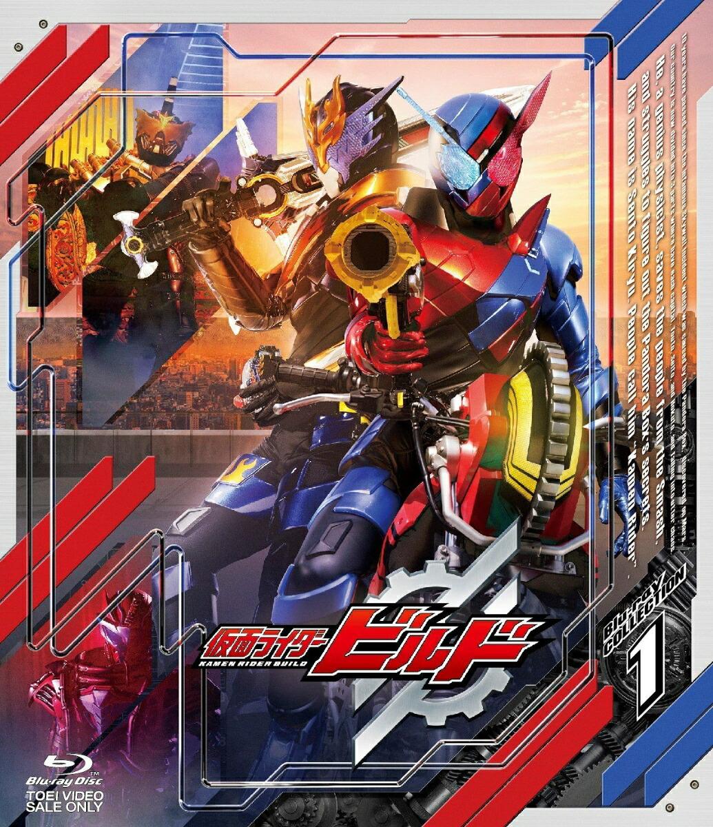 仮面ライダービルド Blu-ray COLLECTION 1[BSTD-09736][Blu-ray/ブルーレイ]