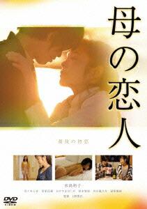 母の恋人[BBBJ-2979][DVD] 製品画像