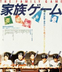 家族ゲーム【HDニューマスター版】[KIXF-222][Blu-ray/ブルーレイ] 製品画像