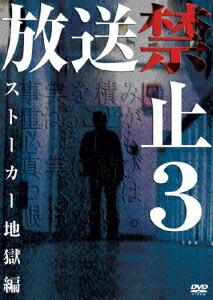 放送禁止3 ストーカー地獄篇[PCBP-51790][DVD]